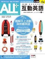 ALL+互動英語雜誌2020年7月號No.188