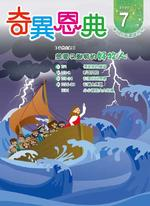 《奇異恩典》兒童靈修月刊2020年7月號