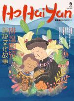 HoHaiYan原YOUNG雙月刊85期