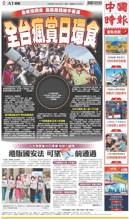 中國時報 2020年6月22日