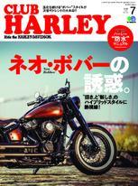 CLUB HARLEY 2020年7月號 Vol.240【日文版】