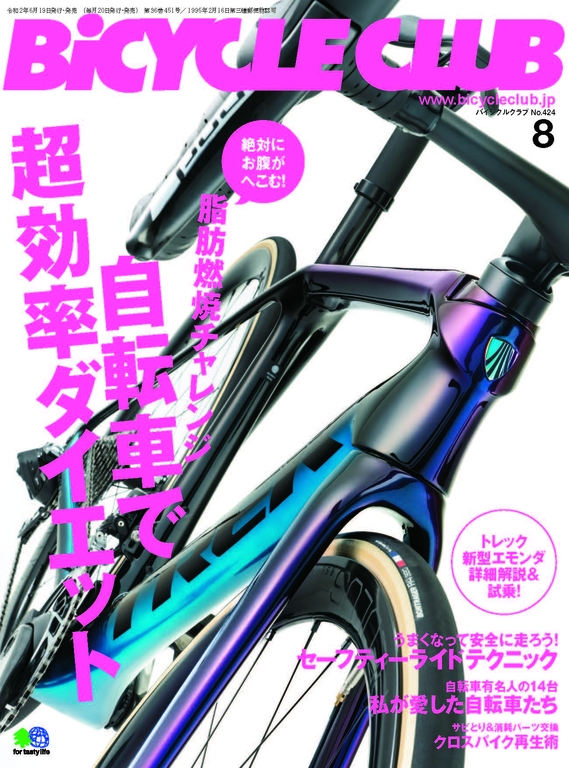 BiCYCLE CLUB 2020年8月號 No.424【日文版】
