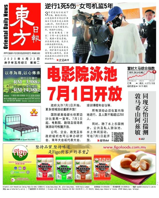 東方日報 2020年06月23日