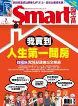 Smart智富月刊 2020年7月/263期