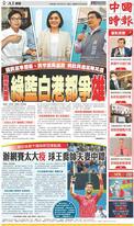 中國時報 2020年6月24日
