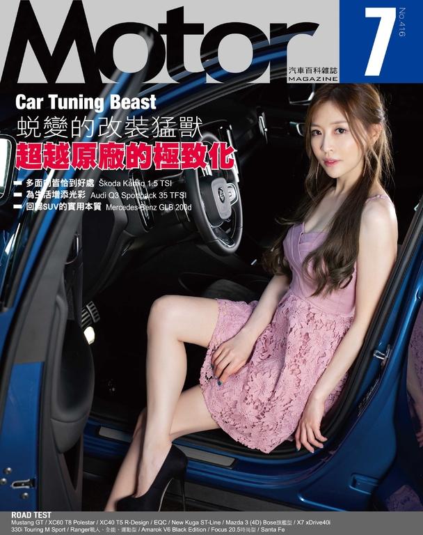 汽車百科雜誌 NO.416 /2020年7月號