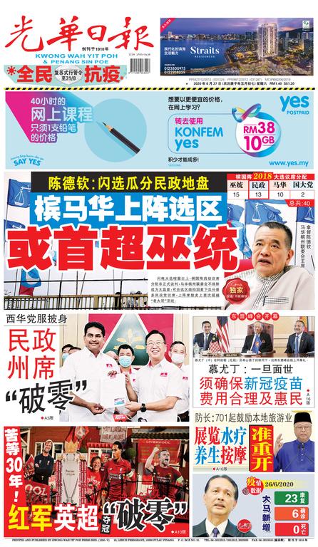 光華日報2020年06月27日