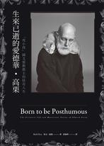 生來已逝的愛德華•高栗:「死小孩」圖文邪教教主的怪奇人生