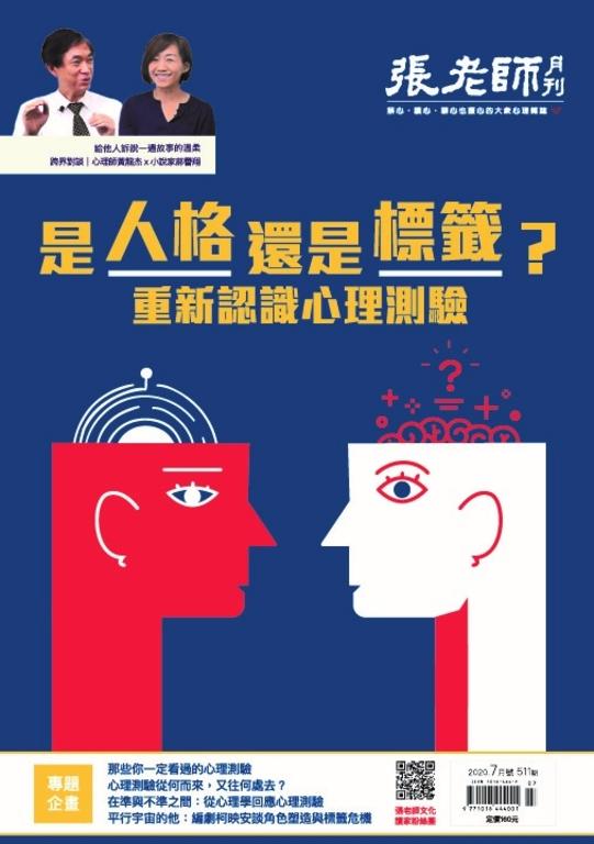 張老師月刊511期