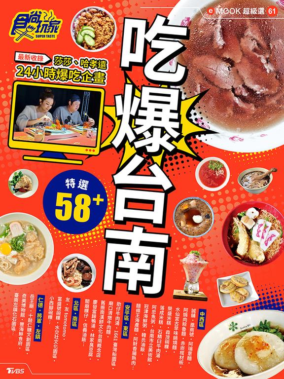 吃爆台南 食尚玩家eMOOK 61
