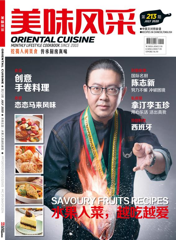 Oriental Cuisine 美味风采 7月号 (2020)