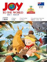 Joy to the World No.247 佳音英語世界雜誌[有聲書]