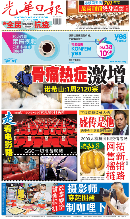 光華日報(晚报)2020年07月01日