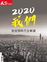 天下雜誌特刊 :2020我們 - 後疫情時代全解讀