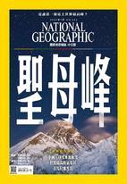 國家地理雜誌2020年7月號