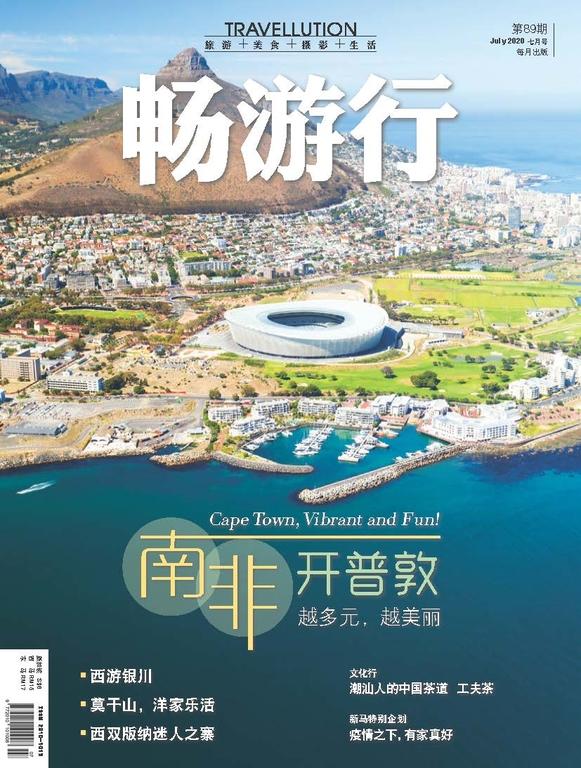 畅游行 Travellution - Issue 89 南非开普敦