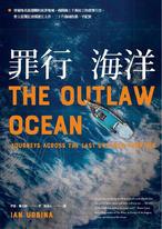 罪行海洋:穿越地表最遼闊的犯罪地域,揭開海上千萬奴工的悲慘生活