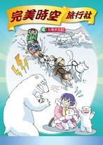 完美時空旅行社(4):科學漫畫