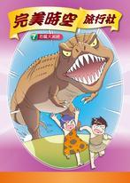 完美時空旅行社(7):科學漫畫