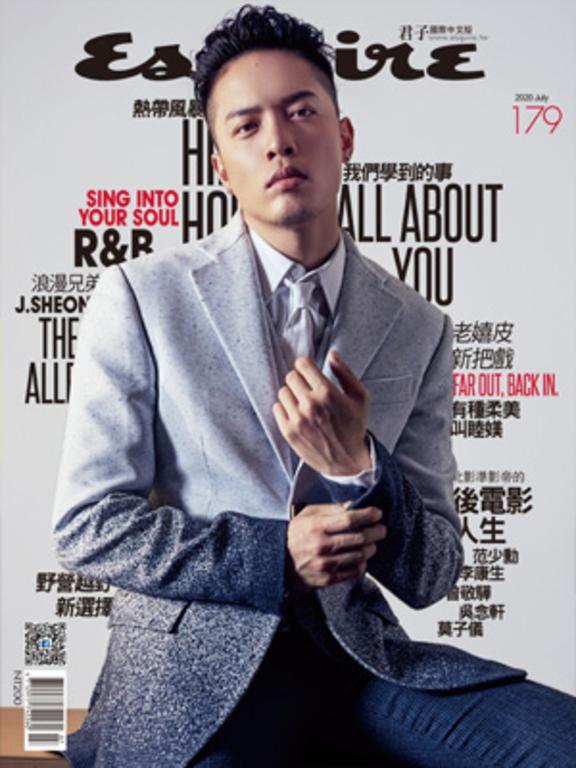 Esquire君子雜誌第179期7月號/2020