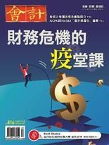 【會計研究月刊 第416期】《財務危機的「疫」堂課》