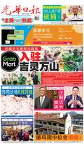 光華日報(晚报)2020年07月06日
