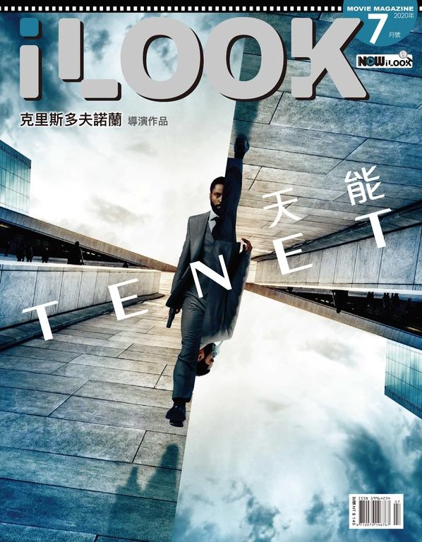 iLOOK電影 2020.7月號