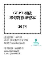 GEPT初級單句寫作訓練本_20回(含解答)
