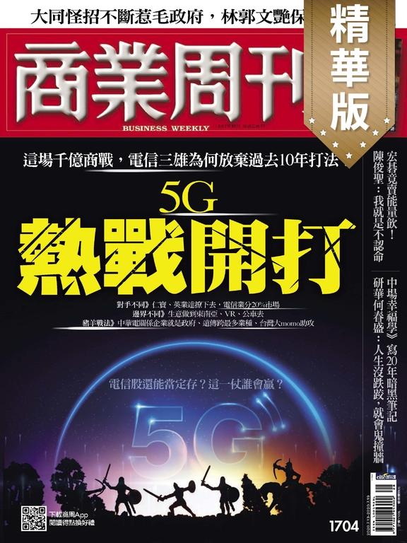 商業周刊 第1704期  5G熱戰開打(精華版)