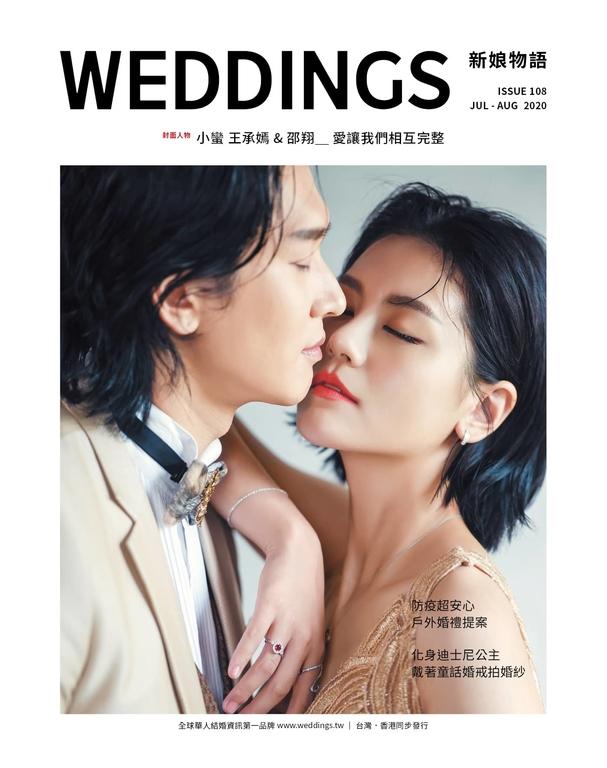 WEDDINGS新娘物語 108期07、8月號