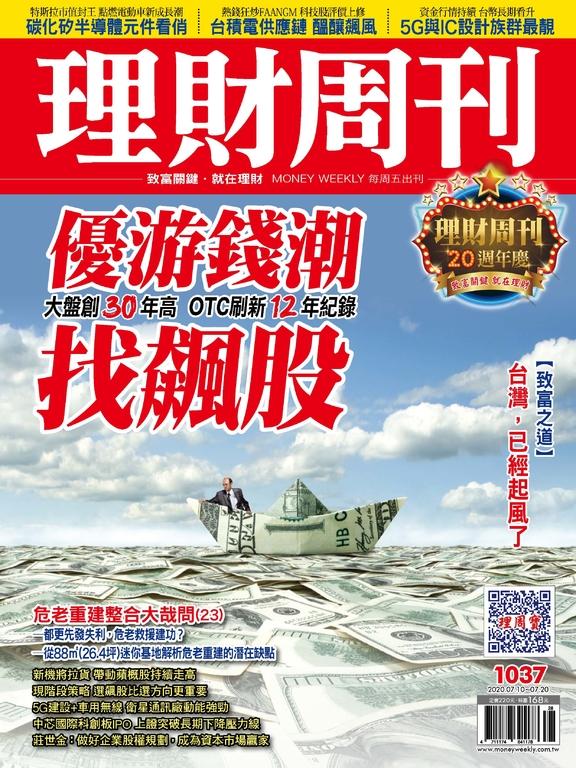 理財周刊1037期:優游錢潮找飆股
