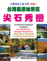 台灣最原始景區—尖石秀巒   台灣深度之旅2020
