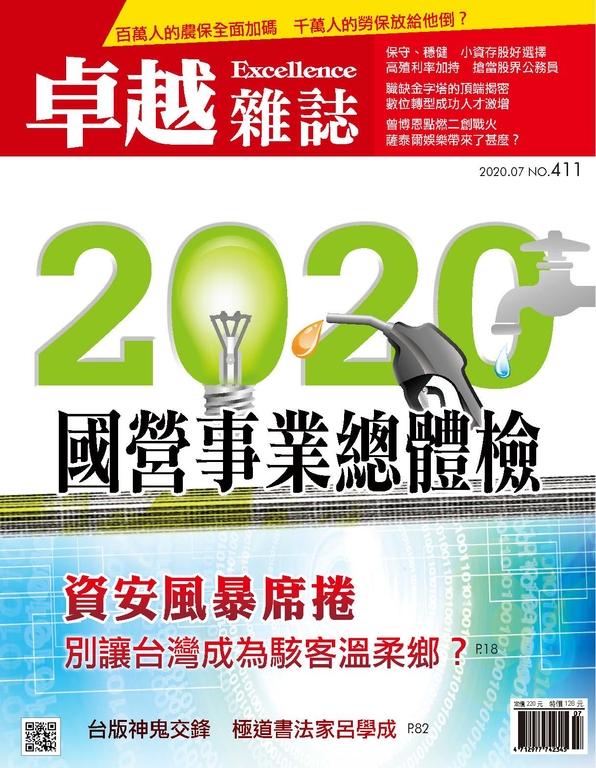 卓越雜誌 2020年7月號