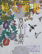 婦人畫報 2020年8月號 【日文版】
