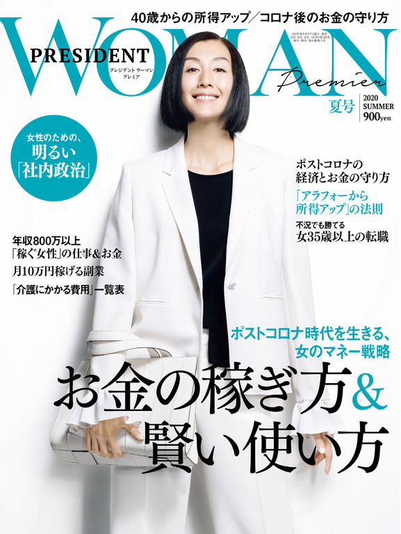 PRESIDENT WOMAN Premier 2020年夏季號【日文版】