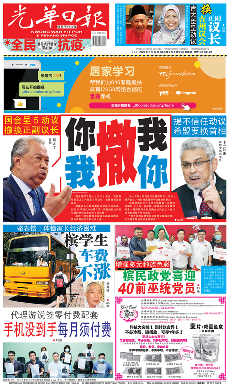 光華日報(晚报)2020年07月12日