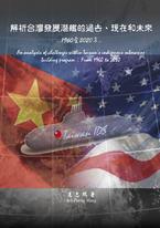 解析台灣發展潛艦的過去、現在和未來:1960至2020年