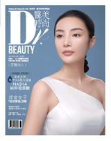 醫美時尚2020年7月號(No.158)