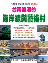 台南浪漫的海岸線與藝術村 台灣深度之旅2020
