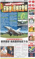 中國時報 2020年7月14日