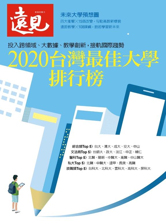 遠見特刊:2020台灣最佳大學排行榜