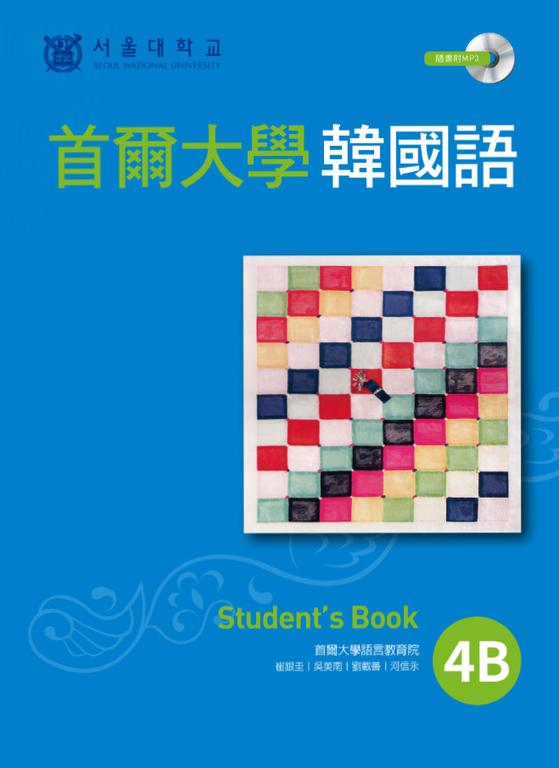 首爾大學韓國語4B(1書1MP3)