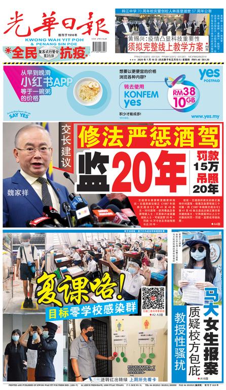 光華日報(晚报)2020年07月16日