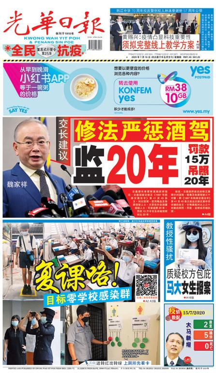 光華日報2020年07月16日