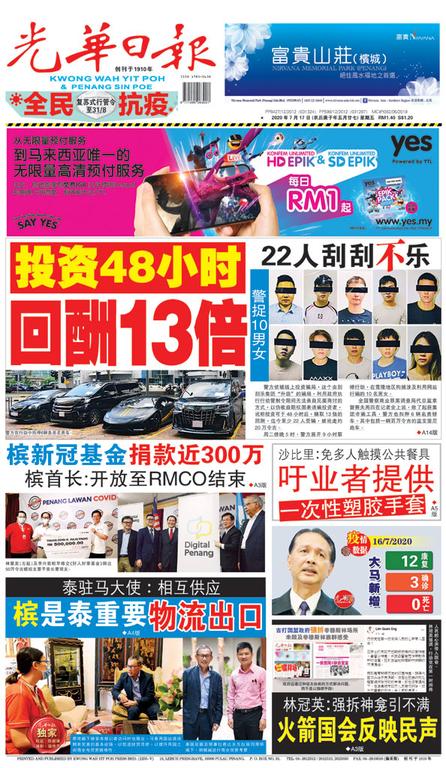光華日報2020年07月17日
