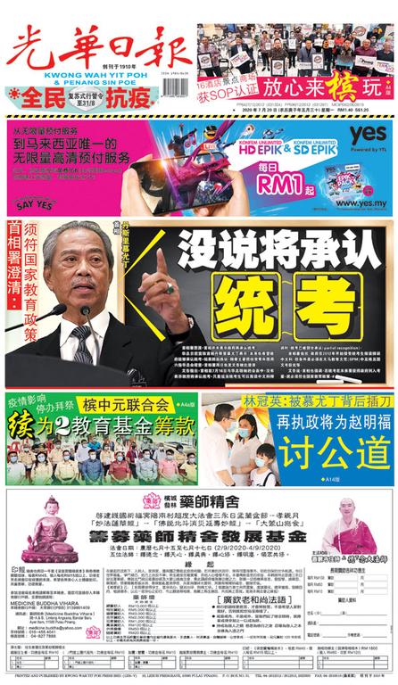 光華日報2020年07月20日