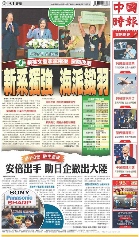 中國時報 2020年7月20日