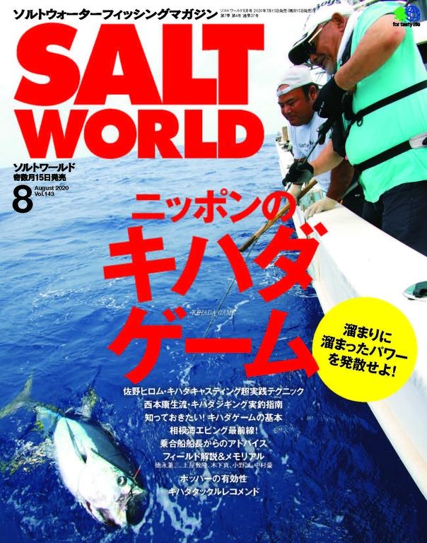SALT WORLD 2020年8月號 Vol.143 【日文版】