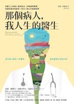 那個病人,我人生的醫生(Die ene patiënt: Zorgverleners over de patiënt die hun