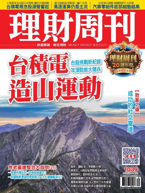 理財周刊1039期:台積電造山運動
